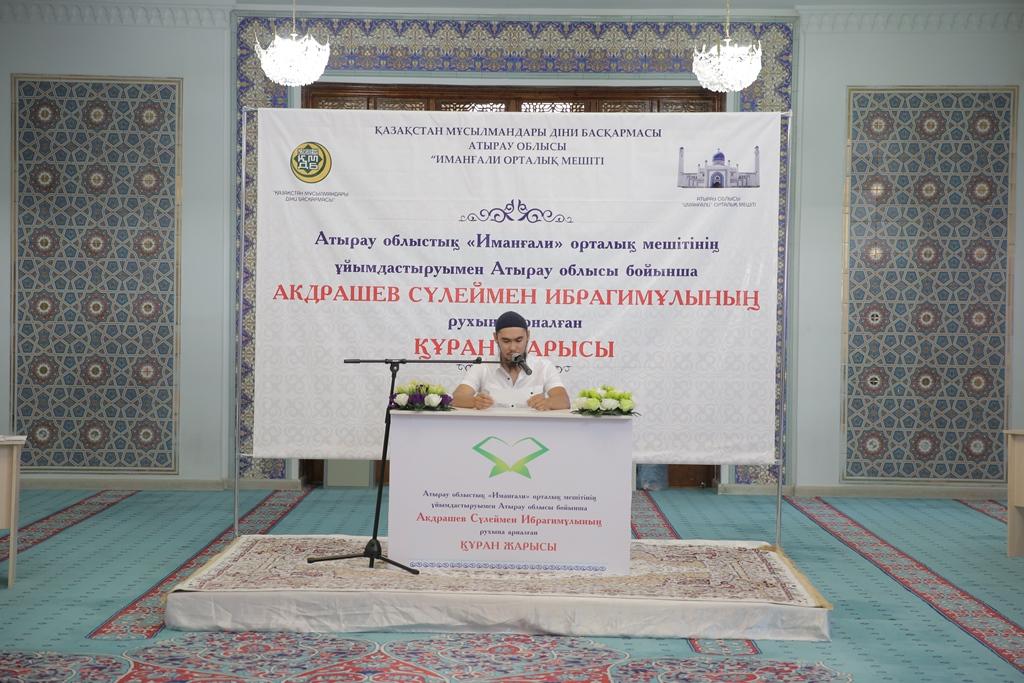 Конкурс чтецов Корана среди взрослых, посвященный памяти Сулеймена Акдрашева
