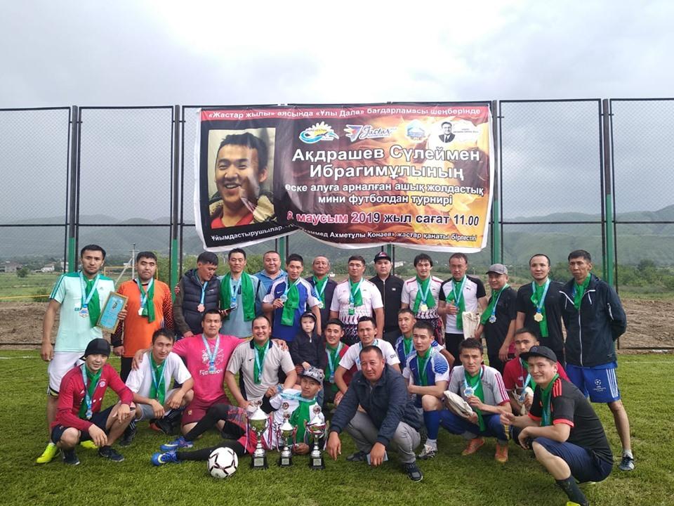 Турнир дружбы по мини-футболу, посвящённый памяти Сулеймена Акдрашева