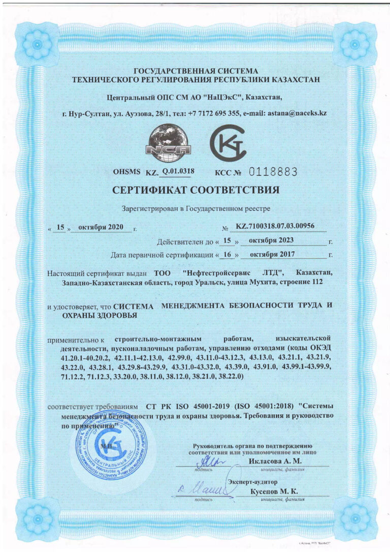 нефтестрой-сбтоиз-_2_-ru